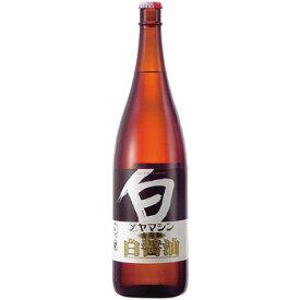 ヤマシン 金完熟 白醤油 (特級) 1.8L 瓶
