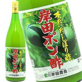 岸田 ポン酢 本だいだい しぼり酢 1.8L