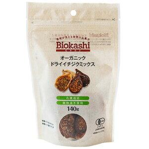 Biokashi ビオカシ オーガニック・ドライイチジクミックス 140g [おつまみ]【ラッキーシール対応】 干しいちじく 無添加 有機