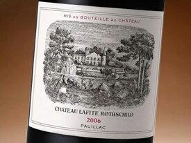 【在庫特価】シャトー・ラフィット・ロートシルト 2006 750ml (ワイン) 【ラッキーシール対応】