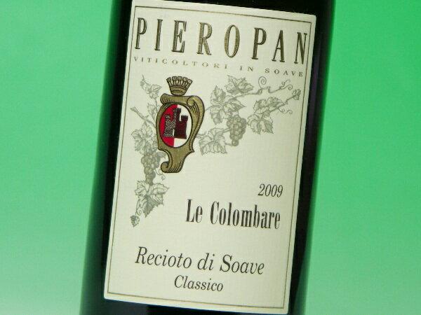 ピエロパン レチョート・ディ・ソアーヴェ レ・コロンバーレ 2012 500ml (ワイン) 【wineday】