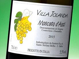 サンテロ ヴィッラ・ヨランダ モスカート・ダスティ 750ml (ワイン) 【ラッキーシール対応】