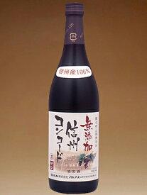 アルプス 信州無添加ワイン 信州コンコード 赤 720ml (ワイン) 【ラッキーシール対応】