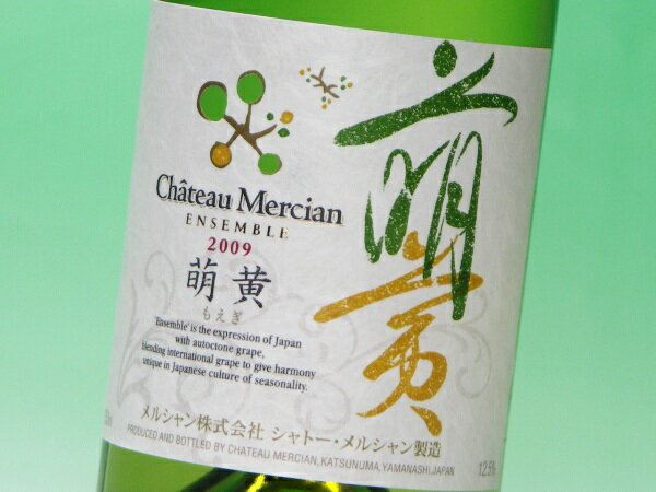シャトー・メルシャン アンサンブル 萌黄(もえぎ) 白 750ml (ワイン) 【wineday】