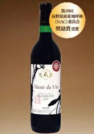 アルプス ミュゼ・ドゥ・ヴァン 松本平 ブラッククイーン 720ml (ワイン) 【ラッキーシール対応】