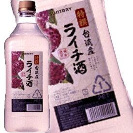 サントリー 特撰果実酒房 台湾産ライチ酒 1.8Lペット [コンクリキュール]【ラッキーシール対応】