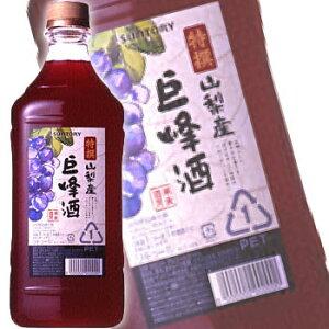 サントリー 特撰果実酒房 山梨産巨峰酒 1.8Lペット コンクリキュール