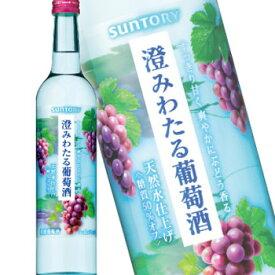 サントリー 澄みわたる葡萄酒 500ml【ラッキーシール対応】