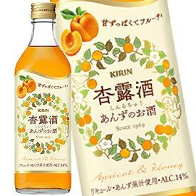 キリン (旧 永昌源) 杏露酒 (シンルチュウ) 500ml リキュール