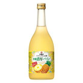 寶 沖縄産パイナップルのお酒 「沖縄濃厚パイン」 720ml 宝酒造 リキュール 和りきゅーる