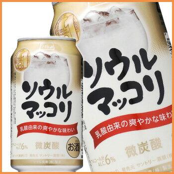 サントリー ソウルマッコリ 350ml 缶 (1ケース24本)