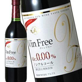アルプス ヴァン・フリー 赤 300ml (ノンアルコールワイン)【ラッキーシール対応】