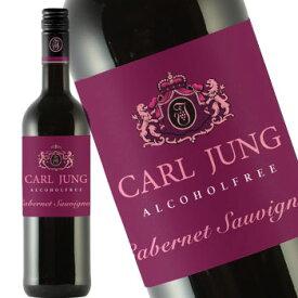 カールユング カベルネ・ソーヴィニヨン 750ml ノンアルコールワイン 赤 【ラッキーシール対応】