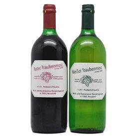 ローター・ワイサー (ヴァイサ−) トラウベンモスト 赤・白 2本セット ぶどうジュース 1L ノンアルコールワイン