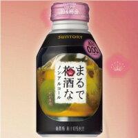 サントリーまるで梅酒なノンアルコール280ml 缶(1ケース24本)