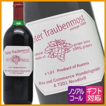 ローター・トラウベンモスト 赤(ぶどうジュース) 1L(ノンアルコールワイン) 【PS】