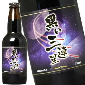 黒い三連星 黒い ビール 330ml サカツオリジナル