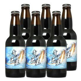青い巨星 青い ビール 発泡酒 330ml×6本セット サカツオリジナル 送料無料 (北海道・沖縄は送料1000円、クール便は+700円)