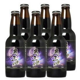 黒い三連星 黒い ビール 330ml×6本セット サカツオリジナル 送料無料 (北海道・沖縄は送料1000円、クール便は+700円)