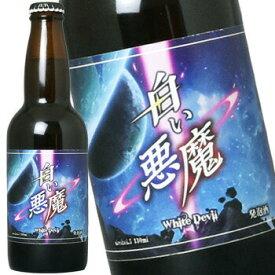 白い悪魔 白い ビール 発泡酒 330ml サカツオリジナル 【ラッキーシール対応】
