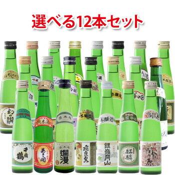 【送料無料】(北海道・沖縄は1000円) 清酒レトロラベル180ml選べる12本セット 【通年】