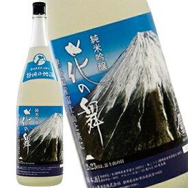 花の舞 誉富士 純米吟醸 1.8L (日本酒)【ラッキーシール対応】