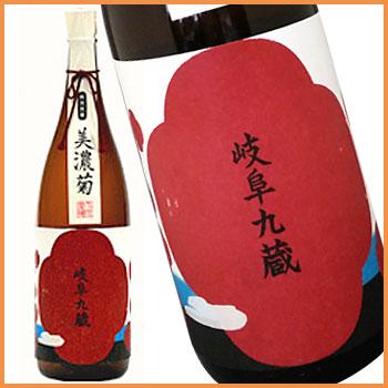 美濃菊 純米吟醸 岐阜九蔵 720ml [日本酒]