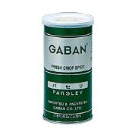 ギャバン パセリ 【みじん切り】 80g缶 香辛料