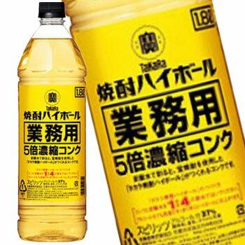 宝酒造 焼酎ハイボール5倍濃縮コンク 1.8L 【業務用】