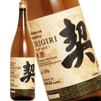 プレミアム梅酒 契(CHIGIRI) 1.8L [梅酒]【ラッキーシール対応】