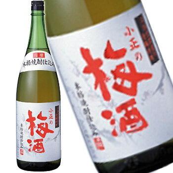 小正 本格焼酎仕込 梅酒 1.8L【ラッキーシール対応】