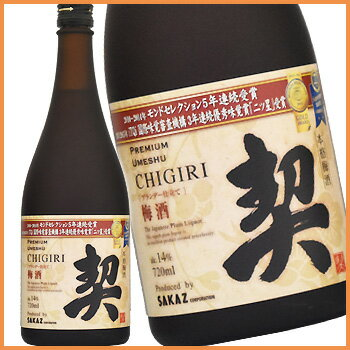 プレミアム梅酒 契(CHIGIRI) 720ml [梅酒]