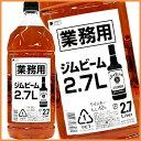 ジム ビーム 2.7L 1ケース6本入り [アメリカン・ウイスキー]【02P22Jul17】 【PS】 【業務用】