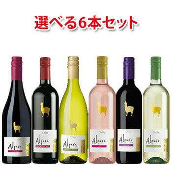 サンタ・ヘレナ アルパカ 750ml選べる6本セット (ワイン) 【送料無料】【ラッキーシール対応】