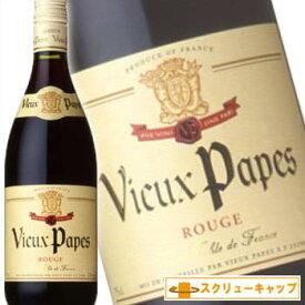 カステル ヴュー パープ 750ml [赤ワイン・フランス]【ラッキーシール対応】