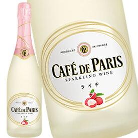 カフェ・ド・パリ ライチ 750ml ワイン カフェドパリ スパークリングワイン cafe de paris