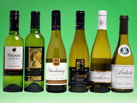 飲みきりサイズ! カジュアルフレンチ ハーフ白ワイン6本セット ワイン ハーフS 送料無料S 白S