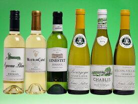 飲みきりサイズ! 銘醸地ボルドー&ブルゴーニュ ハーフ白ワイン6本セット (ワイン) 【ハーフS】 【送料無料S】 【白S】【ラッキーシール対応】