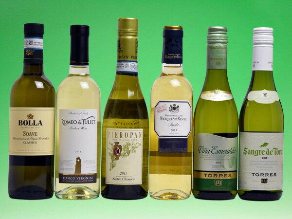 飲みきりサイズ! 魅惑の地中海 イタリア&スペイン ハーフ白ワイン6本セット (ワイン) 【ハーフS】 【送料無料S】 【白S】