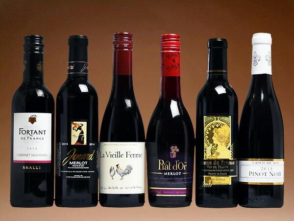 飲みきりサイズ! カジュアルフレンチ ハーフ赤ワイン6本セット (ワイン) 【ハーフS】 【送料無料S】 【白S】
