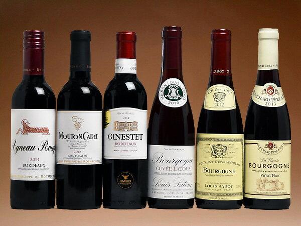 飲みきりサイズ! 銘醸地ボルドー&ブルゴーニュ ハーフ赤ワイン6本セット (ワイン) 【ハーフS】 【送料無料S】 【赤S】【ラッキーシール対応】