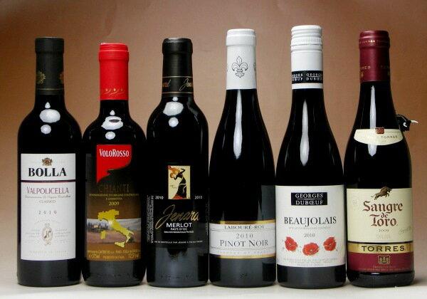 飲みきりサイズ! トラディショナル ハーフ赤ワイン6本セット (ワイン) 【ハーフS】 【送料無料S】 【赤S】