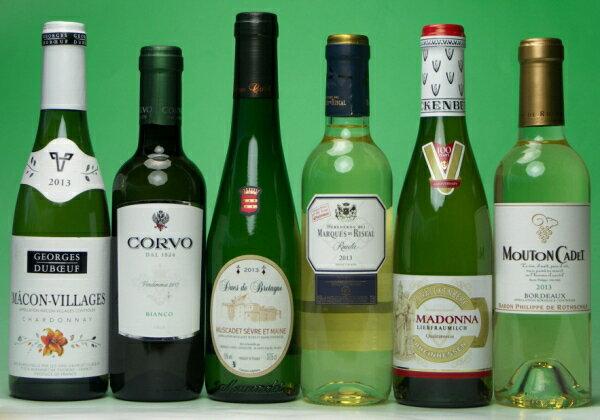 飲みきりサイズ! ハーフ白ワイン6本セット (ワイン) 【ハーフS】 【送料無料S】 【白S】