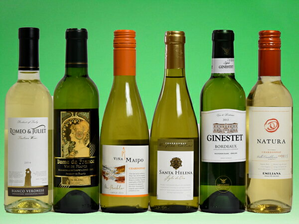 【送料無料】飲みきりサイズ! ハーフ白ワイン6本セット (ワイン) 【wineday】