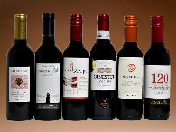 飲みきりサイズ! ハーフ赤ワイン6本セット (ワイン) 【wineday】 【ハーフS】 【送料無料S】 【赤S】