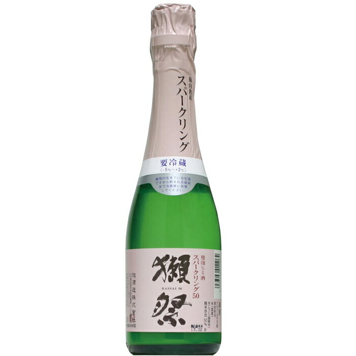 【日本酒】獺祭 純米大吟醸 発泡にごり酒 スパークリング50 360ml