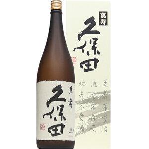 【日本酒】久保田 萬寿 純米大吟醸 1800ml (箱付き)