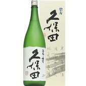 【日本酒】久保田萬寿純米大吟醸1800ml(箱付き)