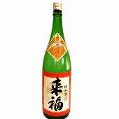 【日本酒】来福純米吟醸超しぼりたて生原酒1800ml★予約販売【元旦届け】