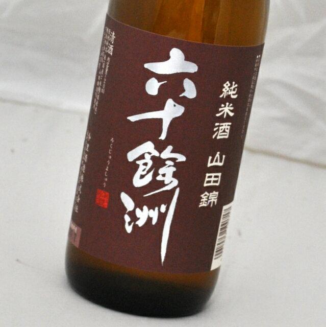 今里酒造 六十餘洲・純米山田錦 (300ml)【長崎県・日本酒・sake】
